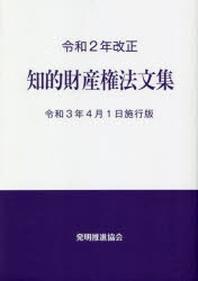 知的財産權法文集 令和3年4月1日施行版