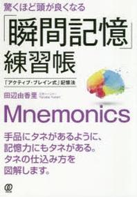 驚くほど頭が良くなる「瞬間記憶」練習帳 「アクティブ.ブレイン式」記憶法