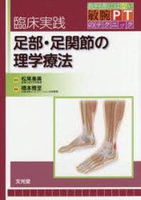 臨床實踐足部.足關節の理學療法
