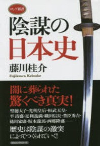 陰謀の日本史