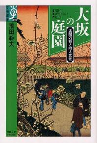 大坂の庭園 太閤の城と町人文化