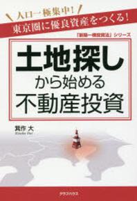 土地探しから始める不動産投資 人口一極集中!東京圈に優良資産をつくる!