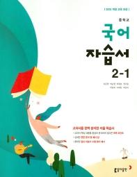 중학 국어 2-1 자습서(2019)