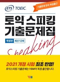 ETS 토익스피킹 기출문제집 최신 12회: TOEIC Speaking(2021)