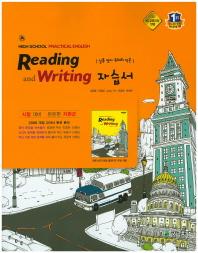 고등 실용영어 독해와작문 자습서(김진완)