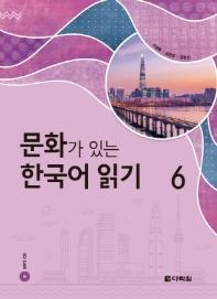 문화가 있는 한국어 읽기. 6