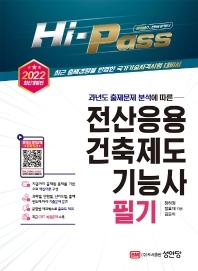 2022 Hi-Pass 전산응용건축제도기능사 필기