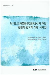 남미인프라통합구상(IIRSA)의 추진 현황과 한국에 대한 시사점
