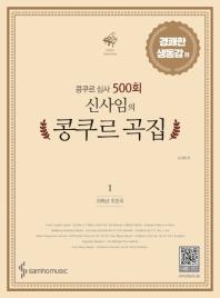 콩쿠르 심사 500회 신사임의 콩쿠르 곡집. 1: 경쾌한 생동감 편(저학년 추천곡)