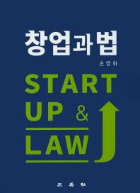 창업과 법