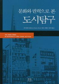문화와 권력으로 본 도시탐구