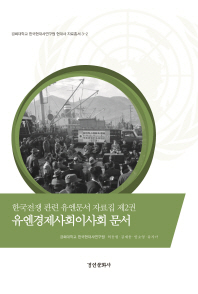한국전쟁 관련 유엔문서 자료집. 2: 유엔경제사회이사회 문서