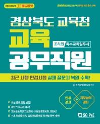경상북도교육청 교육공무직원 인성검사 + 직무능력검사(2020)