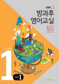 EBSe 방과후 영어교실 정규 Level 1 Step. 1