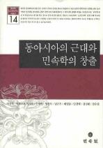 동아시아의 근대와 민속학의 창출
