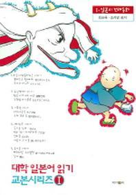 일본의 전래동화 대학일본어 읽기 교본시리즈 1
