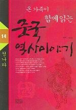 중국 역사 이야기 14(청나라)