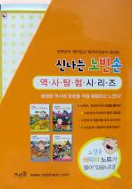 노빈손 세계 역사 탐험 시리즈