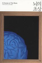 뇌의 초상