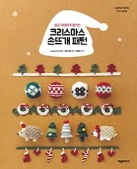 쉽고 다양하게 즐기는 크리스마스 손뜨개 패턴