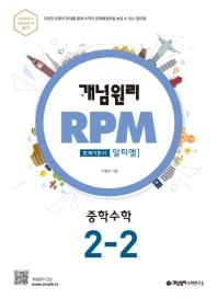 개념원리 RPM 알피엠 중학 수학 2-2(2021)