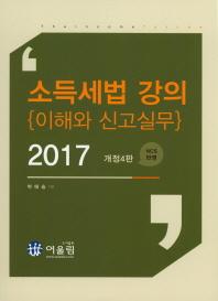 소득세법 강의 이해와 신고실무(2017)