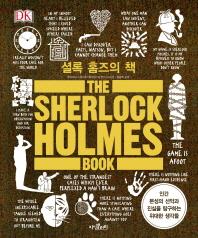 셜록 홈즈의 책