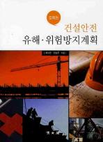 건설안전 유해 위험방지계획: 토목편