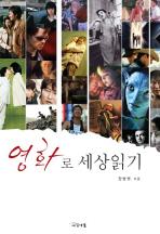 영화로 세상읽기