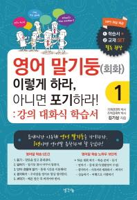 영어 말기둥(회화) 이렇게 하라, 아니면 포기하라!. 1: 강의 대화식 학습서