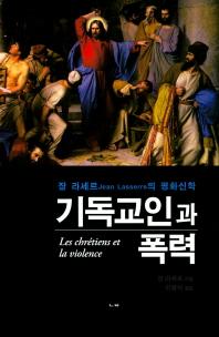 기독교인과 폭력