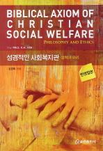 성경적인 사회복지관: 철학과 윤리