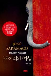 코끼리의 여행