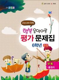 힐링 포인트 행복 음악이론 평가문제집 6학년(종합)