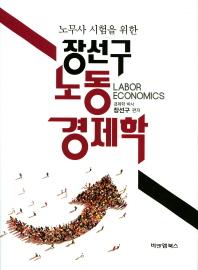 노무사 시험을 위한 장선구 노동 경제학
