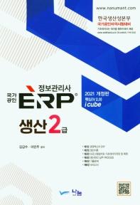 ERP 정보관리사 생산 2급(2021)