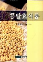 콩발효식품