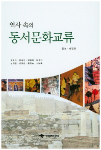 역사 속의 동서문화교류