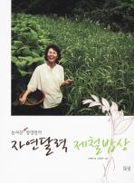 농사꾼 장영란의 자연달력 제철밥상