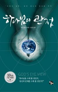 하나님의 관점