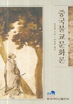 중국불교문화론