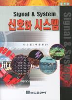 신호와 시스템(개정판)