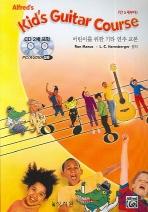 어린이를 위한 기타 연주 교본