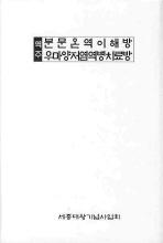분문온역이해방 우마양저염역병치료방(역주)
