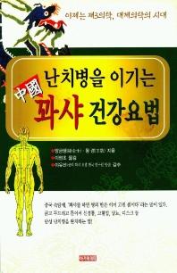 난치병을 이기는 중국 꽈샤 건강요법