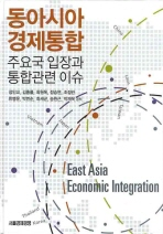 동아시아 경제통합 주요국 입장과 통합관련 이슈