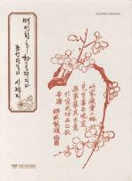 명성황후 한글편지와 조선왕실의 시전지(2010)