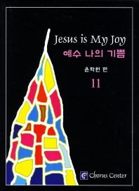 예수 나의 기쁨. 11