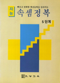 지능 속셈정복(5단계)