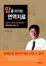 암을 이기는 면역치료